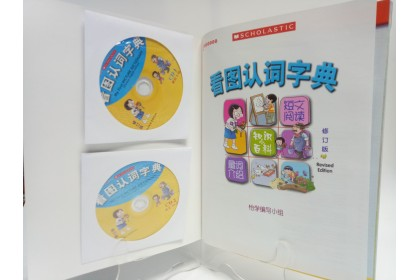 My First Picture Dictionary (Chinese-English Edition) (with CDs)